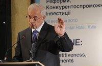 Азаров: Евросоюз готов хоть завтра подписать договор по ЗСТ с Украиной