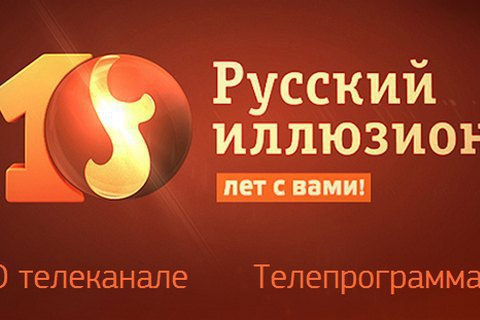 "Нацрада заборонила телеканали ""Русский иллюзион"", ""Дом кино"" та ""Оружие"""