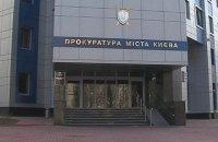 Прокуратура Киева уволила прокурора, подозреваемого в получении $150 тыс.