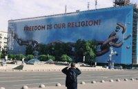 С Дома профсоюзов в Киеве начали снимать строительный баннер (обновлено)