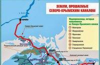Крым претендует на Северо-Крымский канал