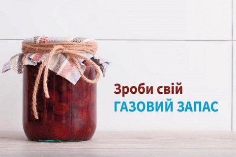 """Коболєв запропонував українцям зробити """"газовий запас"""" на зиму за літніми цінами"""
