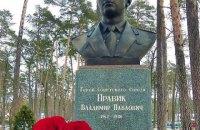 Ірпінь - Чорнобиль: поєднані долею та людьми