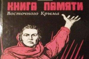 В связи с изданием книги, обидевшей крымских татар, завели дело