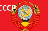 Росія погасила останній радянський борг