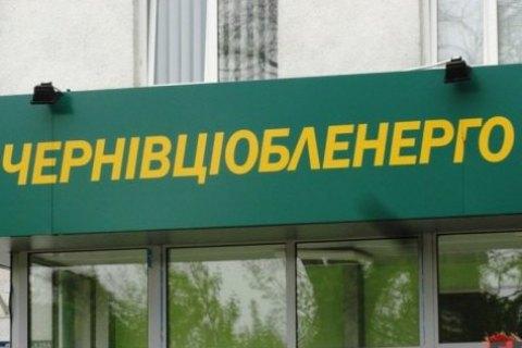 """Російські власники оформили контроль над """"Чернівціобленерго"""" через громадян Німеччини і Латвії"""