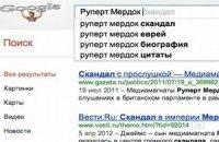 """На Google подали скаргу за """"антисемітські"""" пошукові підказки"""