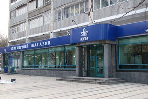 Киевский ювелирный завод может сменить владельца