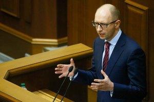 Яценюк: Україні не вистачає 289 млрд гривень