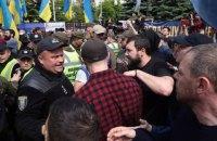 Под Конституционным судом подрались националисты и сторонники БПП