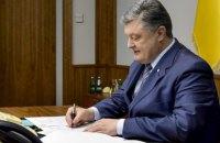 Порошенко ввел в действие решение СНБО с предложениями в госбюджет-2018