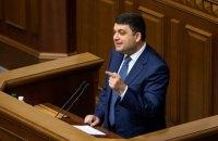 Гройсман: ни одна госкомпания не покупает уголь у России