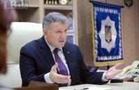 Міністерство внутрішніх справ посилило охорону на своїй території