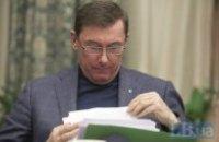 Профільний комітет Ради не підтримає подання про відставку Луценка