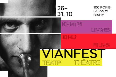 Vian Fest в Довженко-центре перенесли на октябрь