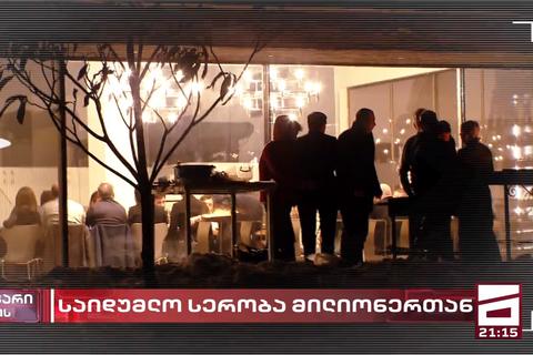 """Верхушка """"Грузинской мечты"""" устроила вечеринку в день задержания лидера оппозиции, - СМИ"""