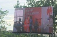 Партія Вакарчука оголосила список на вибори Ради