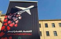 В Тегеране появились траурные плакаты в связи с крушением украинского лайнера
