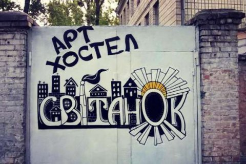"У Києві сталася пожежа в ""артхостелі"""