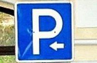 Киев вошел в ТОП-50 самых дорогих городов мира для парковки