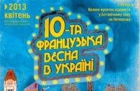 В Украине в 10-й раз пройдет Французская весна