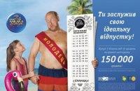 «Лото-Забава»: У літній акції виграли призів на 1 350 000 гривень!