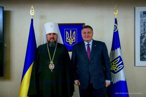 Аваков пообещал Епифанию защитить право общин на переход в ПЦУ