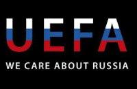 УЕФА запретил украинцам вывешивать баннер о России