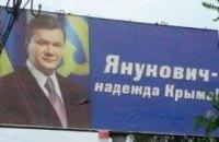 Крымские депутаты массово переходят в ПР