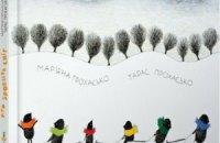 Три украинские книжки вошли в список лучших детских книг мира