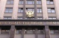 У Держдуму внесли законопроект про амністію на честь річниці окупації Криму