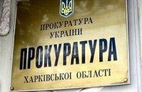 Депутат из Харькова бежал в Россию из-за уголовного дела