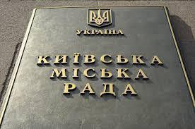 СБУ затримала депутата Київради за підозрою в отриманні 1 млн гривень хабара (оновлено)