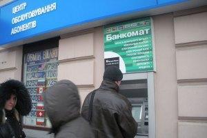 ПриватБанк відновив роботу в Луганській області