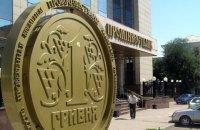 """Печерський суд заарештував центральний офіс і ще 15 будівель """"Промінвестбанку"""""""