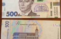 Нацбанк выпустил новые 500 гривен