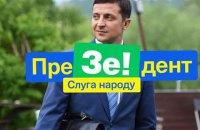 Команда Зеленского назвала своих экспертов и советников