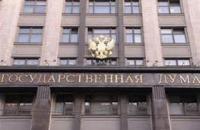 Держдума дозволила засекречувати інформацію про майно чиновників