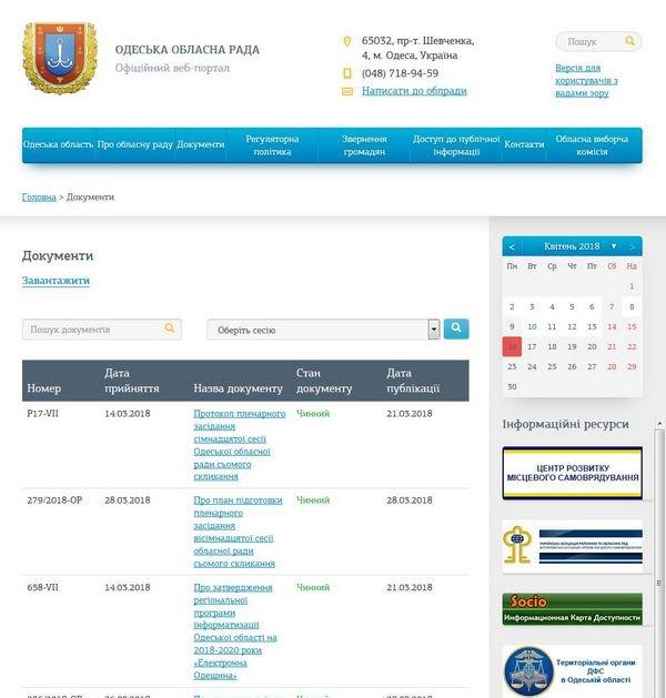Скриншот сайта Одесского облсовета