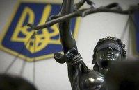 В Украине осталось четыре суда без судей