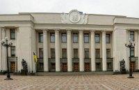Верховна Рада розблокувала проведення аукціонів великої приватизації