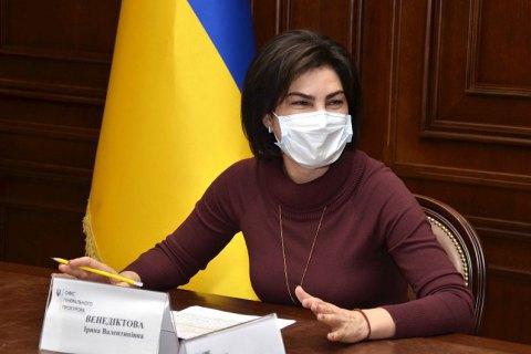 Венедіктова взяла під контроль розслідування справи, в якій фігурує ФФУ