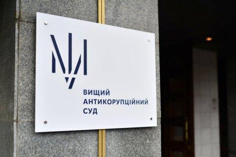 Фігуранта справи Микитася ВАКС арештував із заставою в 1 млн грн