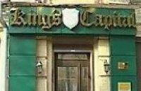 Суд отказался выпускать из тюрьмы одного из King's Capital