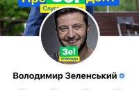 Зеленський українізувався в фейсбуці