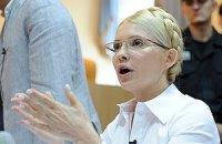 Тимошенко закончила давать показания