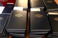 Депутатам Ради з нагоди Чистого четверга принесли Біблії