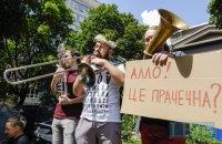 В Киеве митинговали за роспуск состава наблюдательного совета Украинского культурного фонда