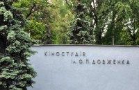 Кабмин отказался от продажи киностудии Довженко