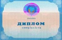 У Міносвіти запропонували повернути паперові дипломи